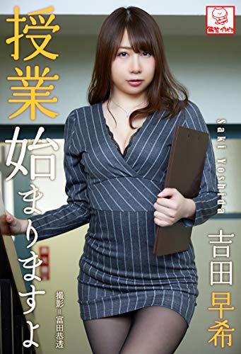 授業始まりますよ 吉田早希※直筆サインコメント付き 解禁グラ...