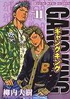 ギャングキング 第11巻