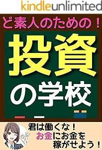副業初心者必見!投資の学校!!: 今日からあなたの収入増!!