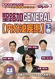 聖路加GENERAL 【内分泌疾患】(下)/ケアネットDVD