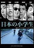 DVD日本の小学生