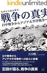 文書から読み取る戦争の真実:日中戦争からアジア太平洋戦争へ(22世紀アート)