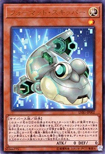 遊戯王/フォーマッド・スキッパー(ウルトラレア)/LINK VRAINS BOX