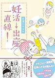 花津ハナヨの妊活→出産 一直線!
