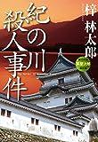 紀の川殺人事件 茶屋次郎シリーズ (祥伝社文庫)