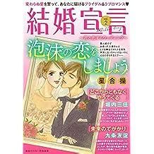 結婚宣言 vol.2 (素敵なロマンス)