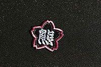 日本ハム ファイターズ 熊桜 刺繍ワッペン 応援歌 ユニフォーム に