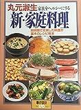 新・家庭料理 1997 (暮しの設計)