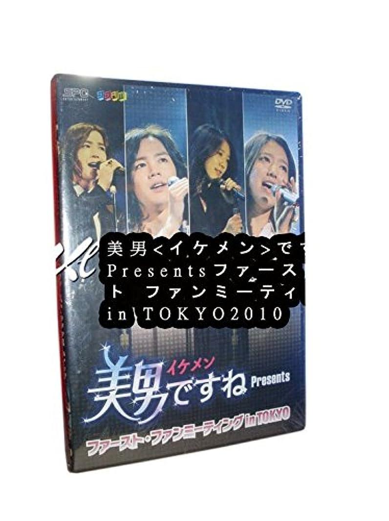 キルス販売員ナット美男 イケメン ですね Presents ファースト?ファンミーティング in TOKYO2010
