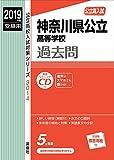 神奈川県公立高等学校 CD付  2019年度受験用 赤本 3014 (公立高校入試対策シリーズ)