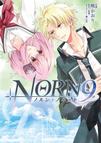 NORN9 ノルン+ノネット (シルフコミックス)の詳細を見る