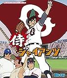 侍ジャイアンツ   【想い出のアニメライブラリー  第112集】 [Blu-ray]