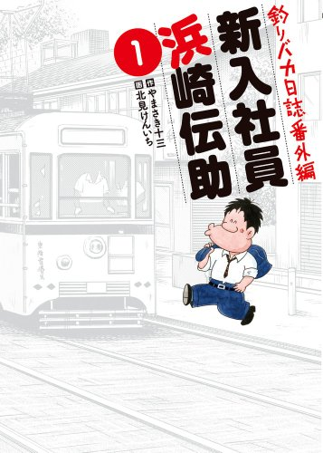 釣りバカ日誌番外編 新入社員 浜崎伝助 1 (ビッグコミックス)の詳細を見る