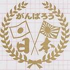 【Plant-9】月桂冠2+十六条旭日旗+日章旗+がんばろう日本ステッカー