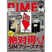 DIME (ダイム) 2018年 3月号 [雑誌]