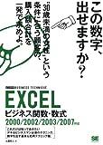 EXCELビジネス関数・数式 ビジテク 2000/2002/2003/2007対応