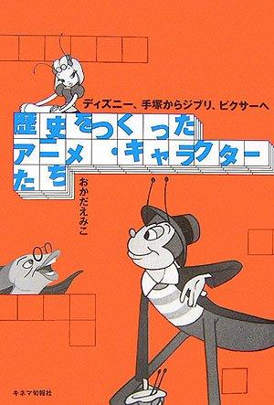 歴史をつくったアニメ・キャラクターたち—ディズニー、手塚からジブリ、ピクサーへ