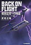 戦闘空域への帰還 レイヴン・ワークス(1) (ハルキ文庫)