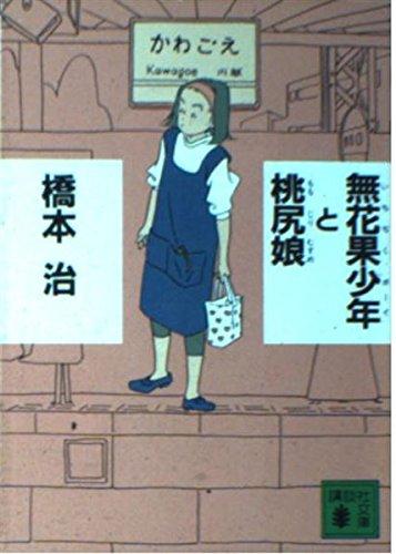 無花果少年(ボーイ)と桃尻娘 (講談社文庫)