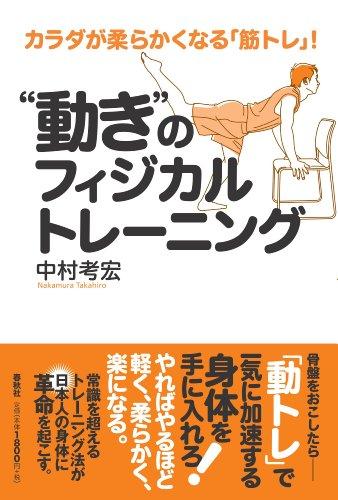"""カラダが柔らかくなる「筋トレ」! """"動き""""のフィジカルトレーニング"""