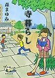 寺暮らし (集英社文庫)