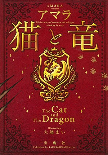 猫と竜 (宝島社文庫)の詳細を見る