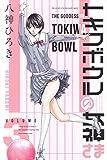 トキワボウルの女神さま(3) (講談社コミックス月刊マガジン)