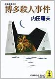 博多殺人事件 (光文社文庫)