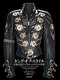 キング・オブ・スタイル: 衣装が語るマイケル・ジャクソンの世界
