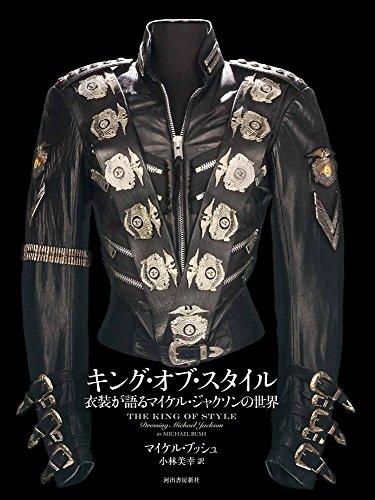 キング・オブ・スタイル: 衣装が語るマイケル・ジャクソンの世界の詳細を見る