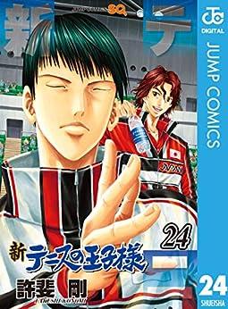 [許斐剛] 新テニスの王子様 第01-24巻