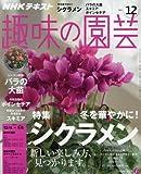 NHKテキスト 趣味の園芸 2016年 12 月号 [雑誌]
