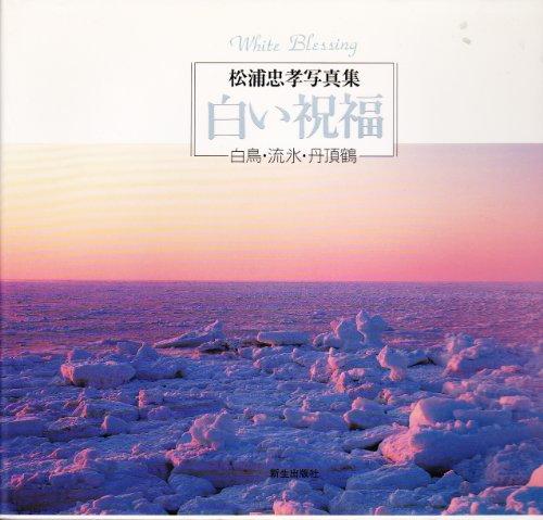 白い祝福―白鳥・流氷・丹頂鶴