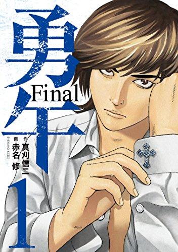 勇午 Final(1) (イブニングコミックス)