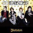 ゴールデン・アワー~上半期ベスト2010~ 【初回限定盤B】()