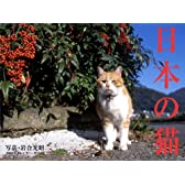 2008年カレンダー 日本の猫 ([カレンダー])