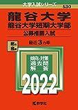 龍谷大学・龍谷大学短期大学部(公募推薦入試) (2022年版大学入試シリーズ)
