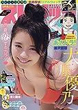 ビッグコミックスピリッツ 2019年 8/19・26 合併号 [雑誌]