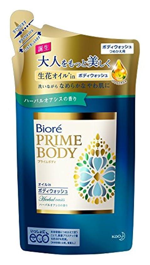 微生物日曜日バラ色ビオレ プライムボディ オイルinボディウォッシュ ハーバルオアシスの香り つめかえ用 400ml
