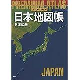 プレミアム アトラス 日本地図帳 新訂第3版