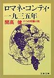 ロマネ・コンティ・一九三五年 六つの短篇小説 画像