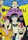改訂版 夢のQ-SAKU