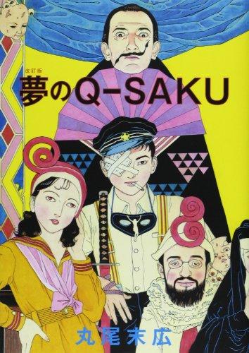 改訂版 夢のQ-SAKUの詳細を見る