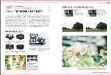 フィルムカメラの撮り方BOOK (玄光社MOOK) 画像