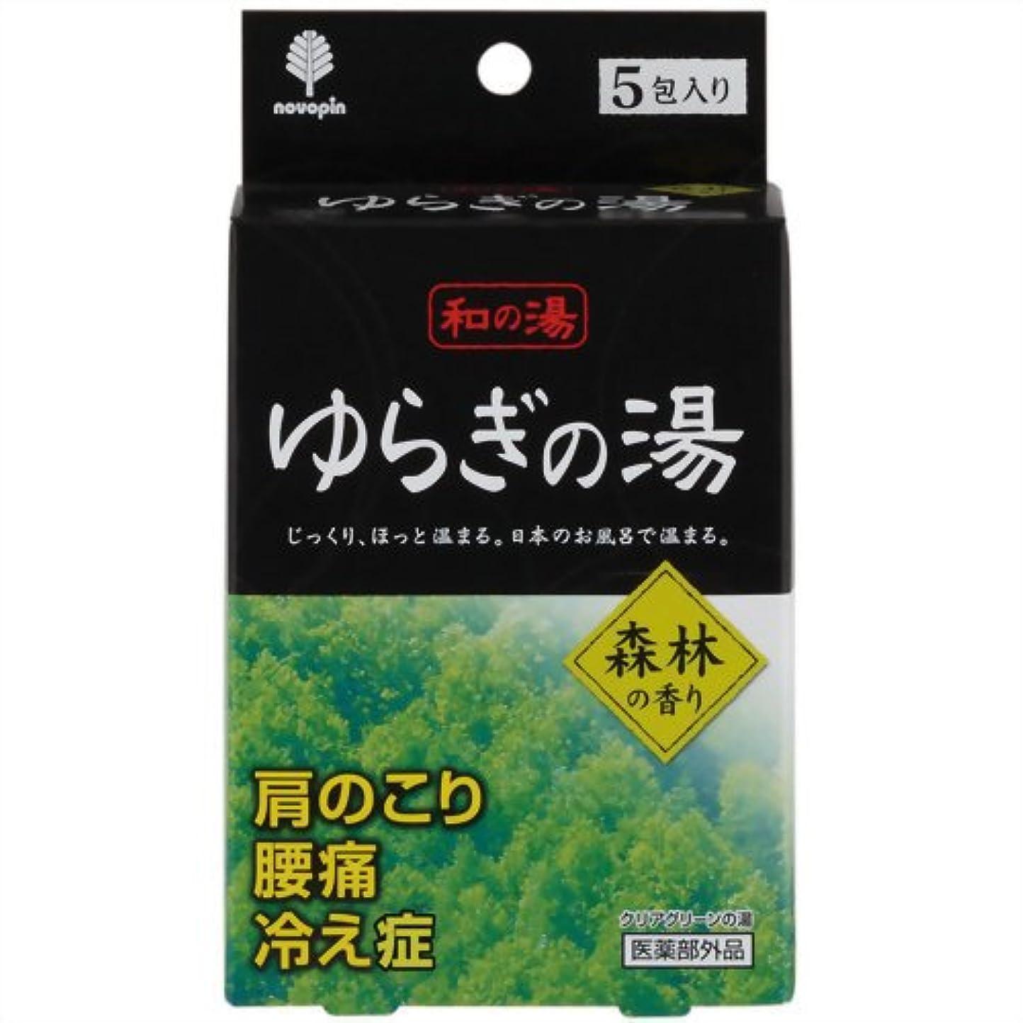 発送ピービッシュ枯渇するゆらぎの湯 森林の香り 25g×5包入