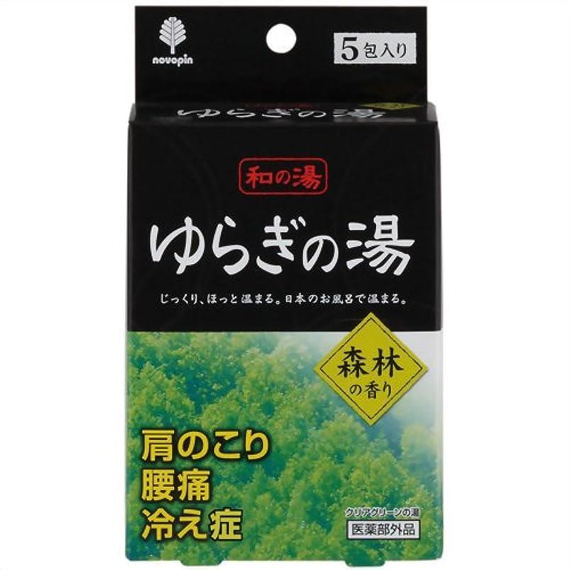 目を覚ます勇気のある現代のゆらぎの湯 森林の香り 25g×5包入