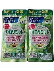 ファンケル カロリミット30回分【15回分×2袋セット】