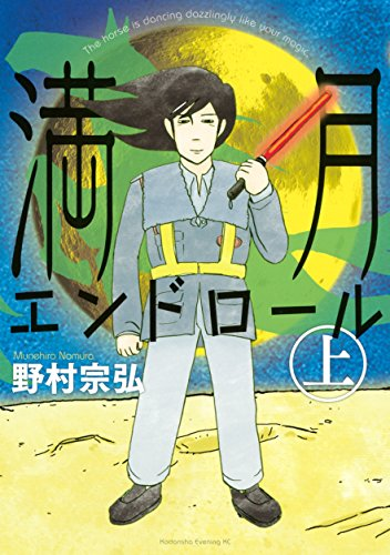 満月エンドロール(上) (イブニングコミックス)