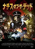 ナチス・オブ・ザ・デッド[DVD]
