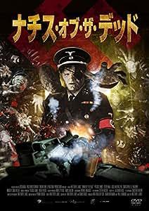 ナチス・オブ・ザ・デッド [DVD]
